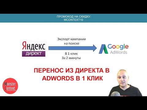Экспорт из Яндекс Директ в Google Adwords за 2 минуты