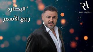 ربيع الاسمر-البصارة -Rabih alasmar-Albssarah