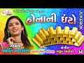 Honani Into | Navratri Special Song 2017 | Jyoti Vanzara | Popular Gujarati Song