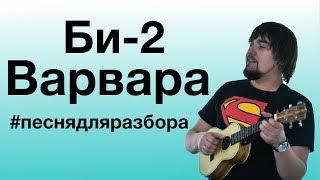 Би 2 - Варвара (видеоурок, разбор на укулеле)