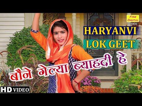 बोने गेल्या ब्याह दी (हरियाणवी लोकगीत) - LATEST HARYANVI LOKGEET 2019 (गायिका डोली शर्मा)