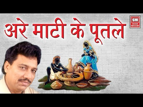 Mati Ke Putle Tujhe Kitna Guman Hai : Latest Song : Satish Dehra : Soormandir