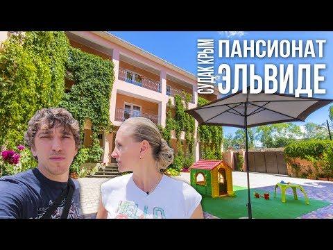 Судак Крым  Пансионат Эльвиде в Судаке  отдых 2017