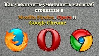 Как увеличить уменьшить масштаб страницы в Mozilla Firefox, Opera и Google Chrome(Самый простой способ увеличить или уменьшить масштаб страницы - удерживая «CTRL», покрутить колесико мышки...., 2014-11-21T11:51:11.000Z)