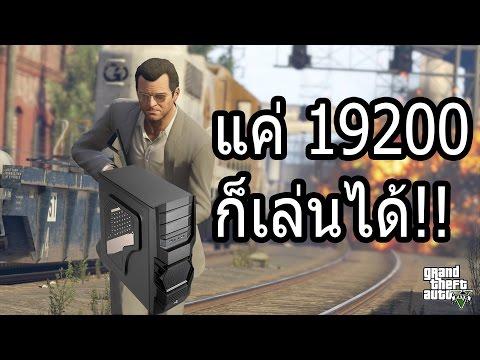 [Spec For Gaming] สเปคคอมราคาถูกเล่น GTA 5 ลื่น ราคา 19200 บาท