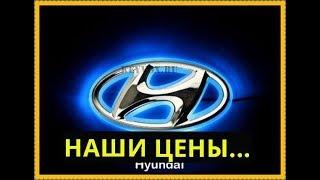 Наши Цены Hyundai ..25.06.2017г.