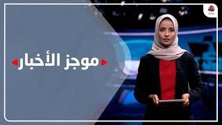 موجز الاخبار | 18 - 09 - 2021 | تقديم صفاء عبدالعزيز | يمن شباب