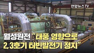 """월성원전 """"태풍 영향으로 2,3호기 터빈발전기…"""