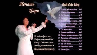 Печать Царя CD- Валентина Прокопенко