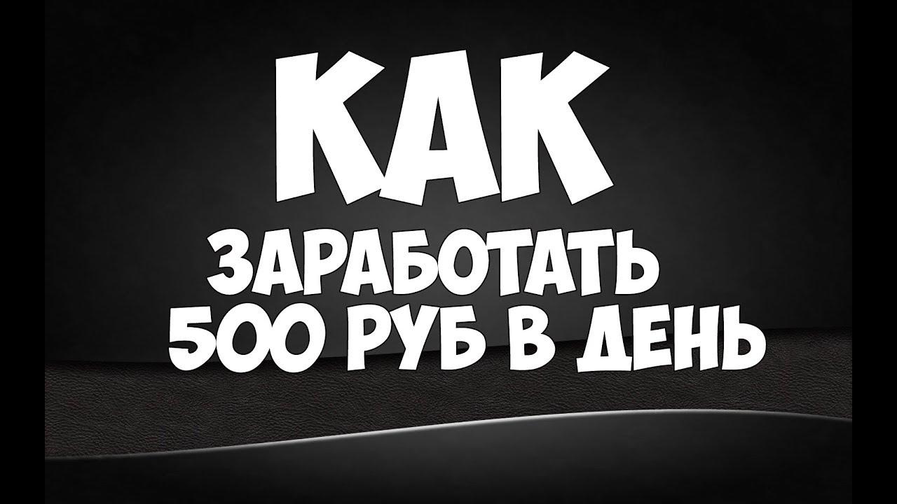 Как заработать в интернете 500 рублей в день денег новичку с нуля?