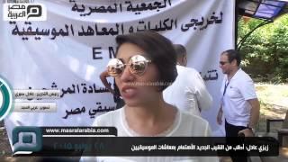 مصر العربية | زيزي عادل: أطلب من النقيب الجديد اﻷهتمام بمعاشات الموسيقيين