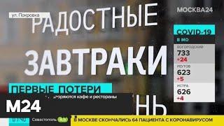 В центре столицы разоряются кафе и рестораны - Москва 24