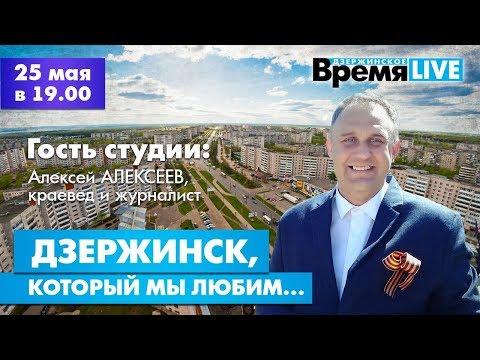 Дзержинское время LIVE: Дзержинск, который мы любим...