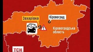 На Кіровоградщині рейсовий автобус впав з мосту у глибокий рів(UA - На Кіровоградщині рейсовий автобус впав з мосту у глибокий рів. Дві людини загинули, ще 8 травмовано...., 2015-05-02T17:03:14.000Z)