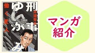 本の紹介動画です。 今回は『刑事ゆがみ』(井浦秀夫/小学館)です。 マ...
