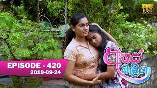 Ahas Maliga | Episode 420 | 2019-09-24 Thumbnail