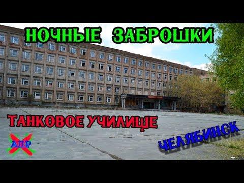 ночные заброшки Танковое училище Челябинск