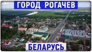 Город Рогачёв с высоты птичьего полёта Гомельская область Беларусь Видео Рогачев Rogachev Belarus
