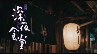 日本狂賣230萬冊,全球熱銷破410萬冊安倍夜郎超人氣漫畫《深夜食堂》正...