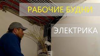 Анапа, ремонт квартир в новостройках, под ключ! Рабочие будни электрика!