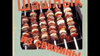 Шашлык из Свинины в Кефире (Маринад)(Шашлык из Свинины в Кефире (Маринад), 2014-08-07T09:56:53.000Z)