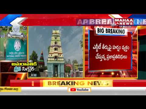 Bonda Umamaheswara Rao Express Happy On National Green Tribunal Verdict | Mahaa News