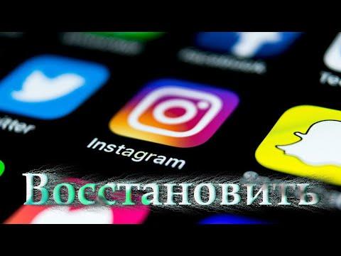 Как восстановить аккаунт Инстаграм с Айфона или Андройда