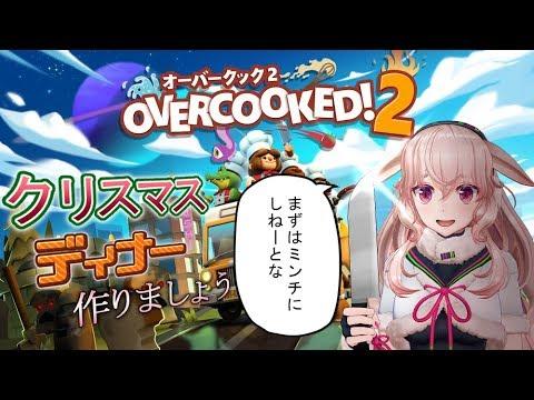 【Overcooked2】みんなとごちそうを食べるために!