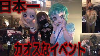 閲覧注意【日本一カオスなイベントに潜入したら全員個性が強すぎてヤバいwww】放送ギリギリ