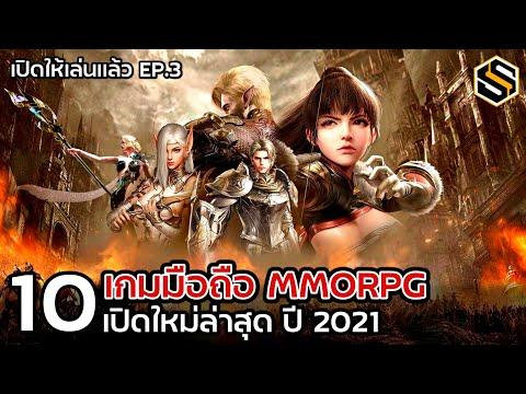10 เกมมือถือ MMORPG เปิดใหม่ล่าสุด ปี 2021 [EP.3]