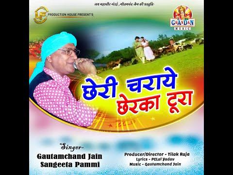 छेरी चराये छेरका टुरा  I Cheri Charye Cherka Tura  I Album - Kabhu Kabhu I Chhattisgarhi Song