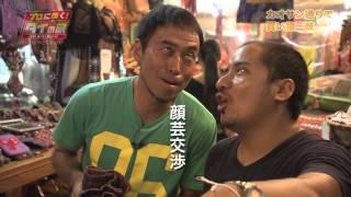 【プロに聞く!タイの旅⑤】 格安・高級・夜市場!バンコク買い物スポット