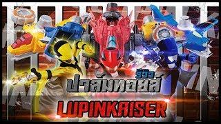 รีวิว หุ่นยนต์ ฝั่ง Lupinranger | Lupinkaiser