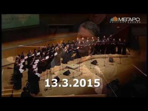 13/3 «Ελλήνων Μουσικές μες τους Αιώνες» στο Μέγαρο