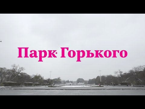 Стрит-арт Каток в Парке Горького: готовимся к открытию