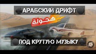 ♠️|Арабский дрифт БАНДИТА|♠️