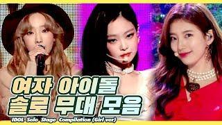 ?빛이 나는 솔로? 여자 아이돌 솔로 무대 모음  l Idol Solo Stage Compilation (G…