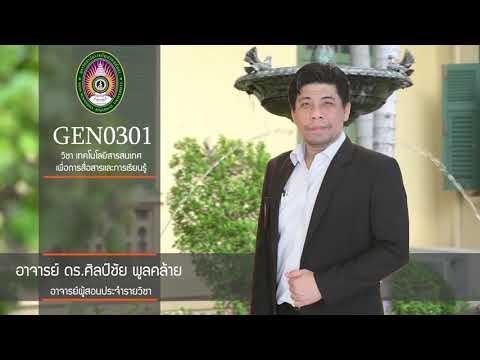 บทที่ 4 ภาคเรียนฤดูร้อนปีการศึกษา 2563 วิชา GEN0301 เทคโนโลยีสารสนเทศ
