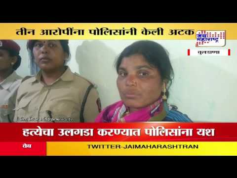 Buldhana Murder by crushing lover by Stone