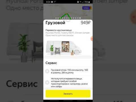 Яндекс такси тариф Грузовой как заказать!