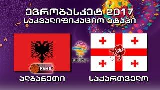 Eurobasket 2017. შესარჩევი ეტაპი. ალბანეთი - საქართველო / Albania vs Georgia