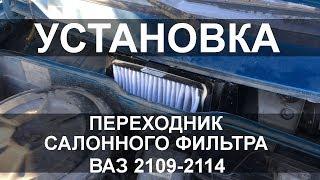 Переходник салонного фильтра ВАЗ 2109 - 2114 УСТАНОВКА