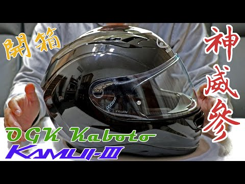 【開箱】OGK Kabuto KAMUI III 開箱分享
