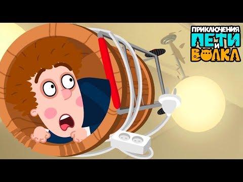 Приключения Пети и Волка 🐺 Дело Бабы Яги 👵 Премьера на канале Союзмультфильм 2020 HD