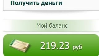 Зарабатывай 200 рублей за 1 минуту. SEO sprint Best. Сеоспринт лучший сайт для заработка.