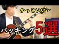 枯葉で使えるプロ級バッキング5選【ジャズギターレッスン】
