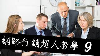 網路行銷超人教學9(企業主):讓熟客變成黃金顧客的行銷策略