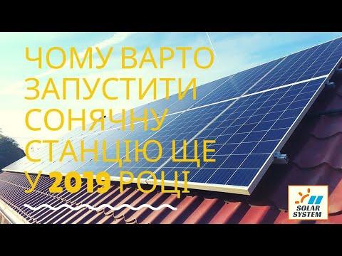 Скільки коштує сонячна електростанція осінню 2019 року