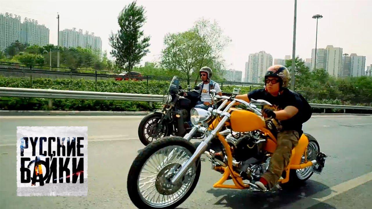 Русские байки. Пекин. Часть 15 Моя Планета