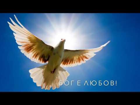 12-12 и 21-12 - 5D ПОРТАЛИ. СИМВОЛЪТ НА ХРИСТОС И НЕГОВОТО СЪОБЩЕНИЕ ЗА НАС